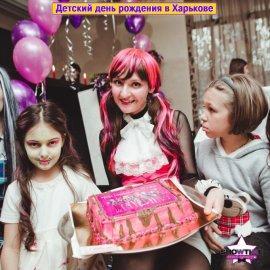 Детский день рождения Монстр хай