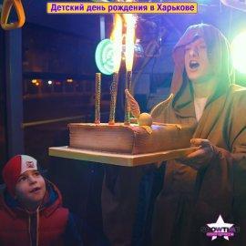 Детский день рождения Школа магии
