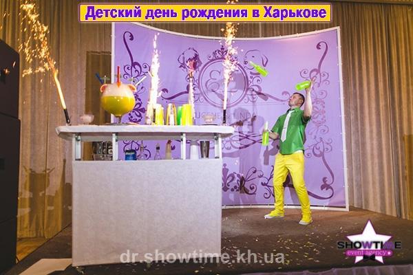 Бармен шоу детское