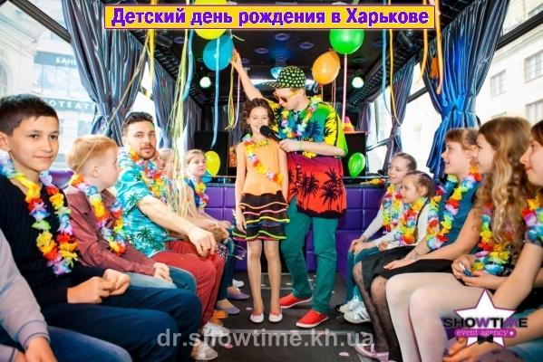 День рождения в Харькове