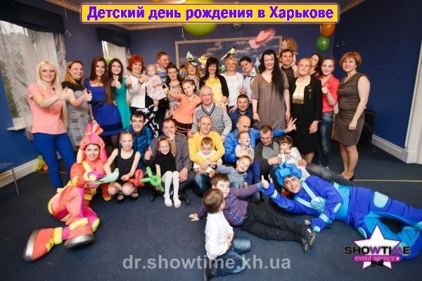 Детские праздники в Харькове
