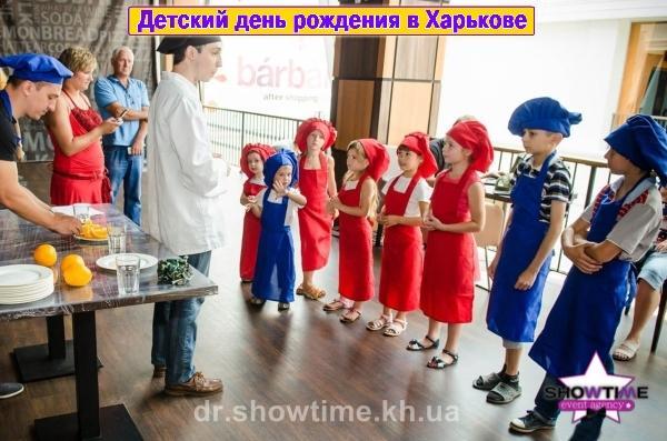 Детский день рождения Мастер шеф
