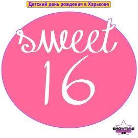 Детский день рождения сладкие 16