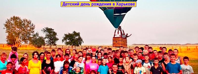 День рождения на воздушном шаре