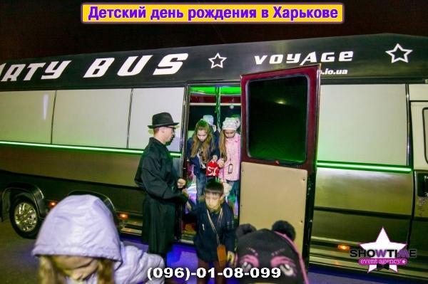 Пати бас Харьков - Party bus