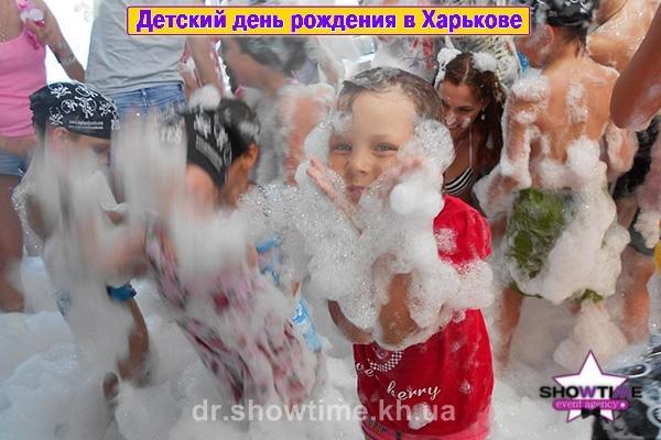 День рождения Пенная вечеринка