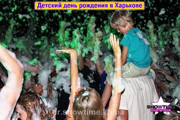 Пенная вечеринка (2)
