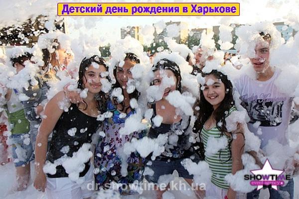Пенная вечеринка (3)