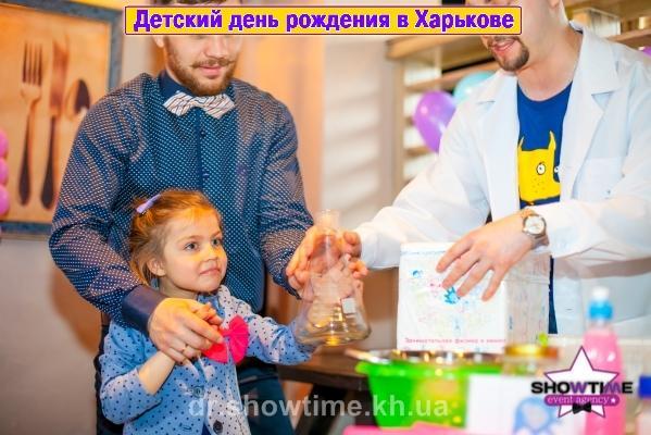 Детский день рождения Юные химики