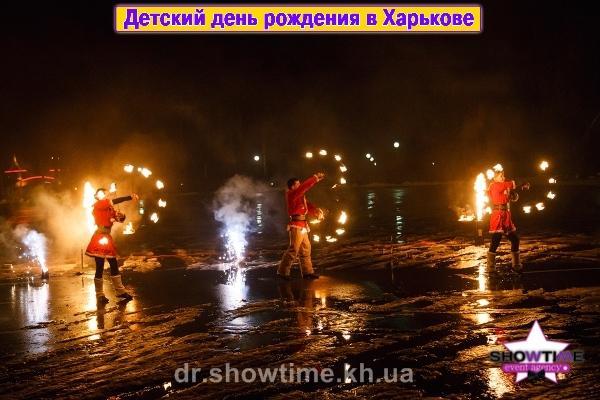 Огненное шоу на день рождения