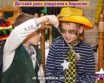 Детский день рождения в Харькове (10)