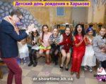 Детский день рождения в Харькове (11)