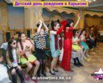 Детский день рождения в Харькове (12)
