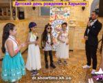 Детский день рождения в Харькове (13)