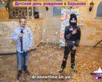 Детский день рождения в Харькове (14)