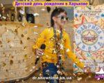 Детский день рождения в Харькове (15)