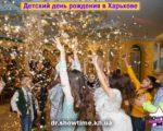 Детский день рождения в Харькове (17)