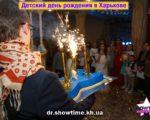 Детский день рождения в Харькове (22)