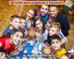 Детский день рождения в Харькове (24)