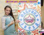 Детский день рождения в Харькове (3)