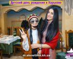 Детский день рождения в Харькове (6)