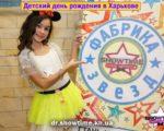 Детский день рождения в Харькове (7)