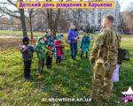 detskiy-den-rozhdeniya-v-harkove-1