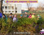 detskiy-den-rozhdeniya-v-harkove-10