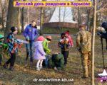 detskiy-den-rozhdeniya-v-harkove-12