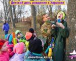 detskiy-den-rozhdeniya-v-harkove-15
