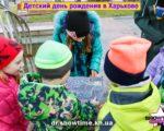 detskiy-den-rozhdeniya-v-harkove-17