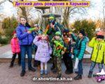 detskiy-den-rozhdeniya-v-harkove-18