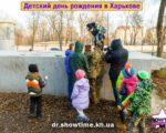 detskiy-den-rozhdeniya-v-harkove-21