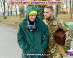 detskiy-den-rozhdeniya-v-harkove-23