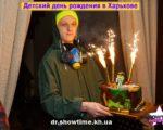detskiy-den-rozhdeniya-v-harkove-25