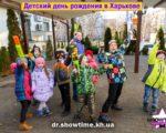 detskiy-den-rozhdeniya-v-harkove-4