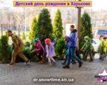 detskiy-den-rozhdeniya-v-harkove-6