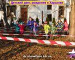 detskiy-den-rozhdeniya-v-harkove-7