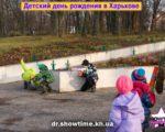 detskiy-den-rozhdeniya-v-harkove-9