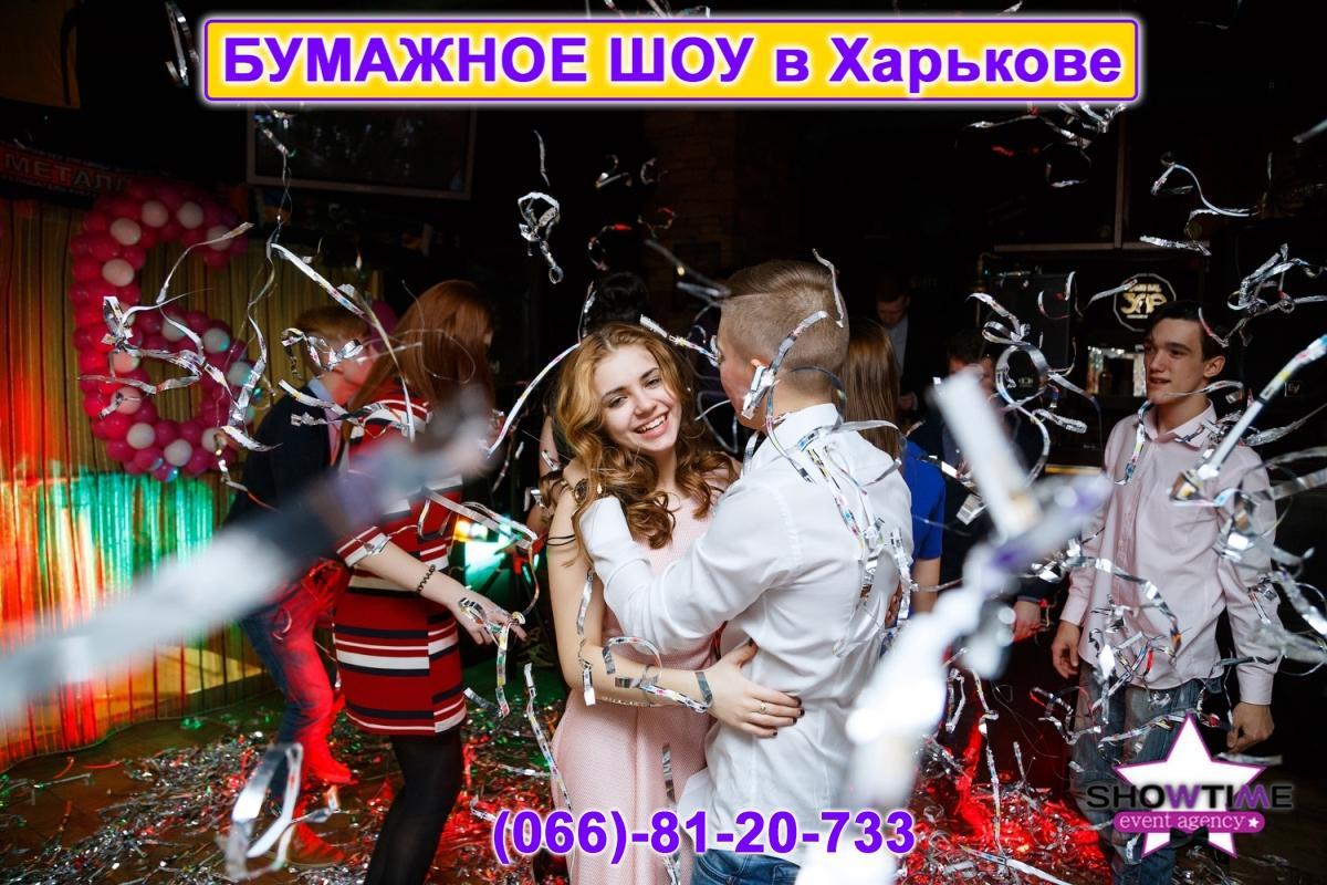 Бумажное шоу в Харькове